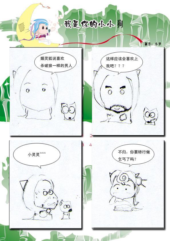 狐不归手绘四格漫画2张