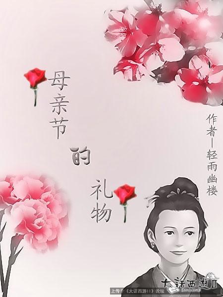 母亲节的礼物-《新大话西游2》官方网站—中国风情义