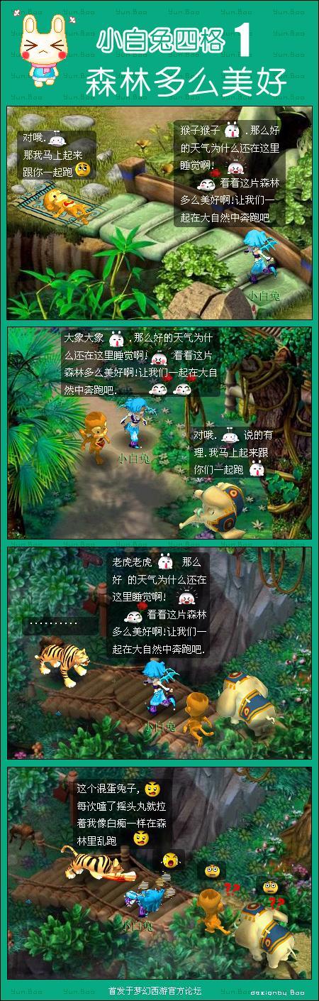 森林多么美好-《梦幻西游》电脑版 官方网站 - 网易之