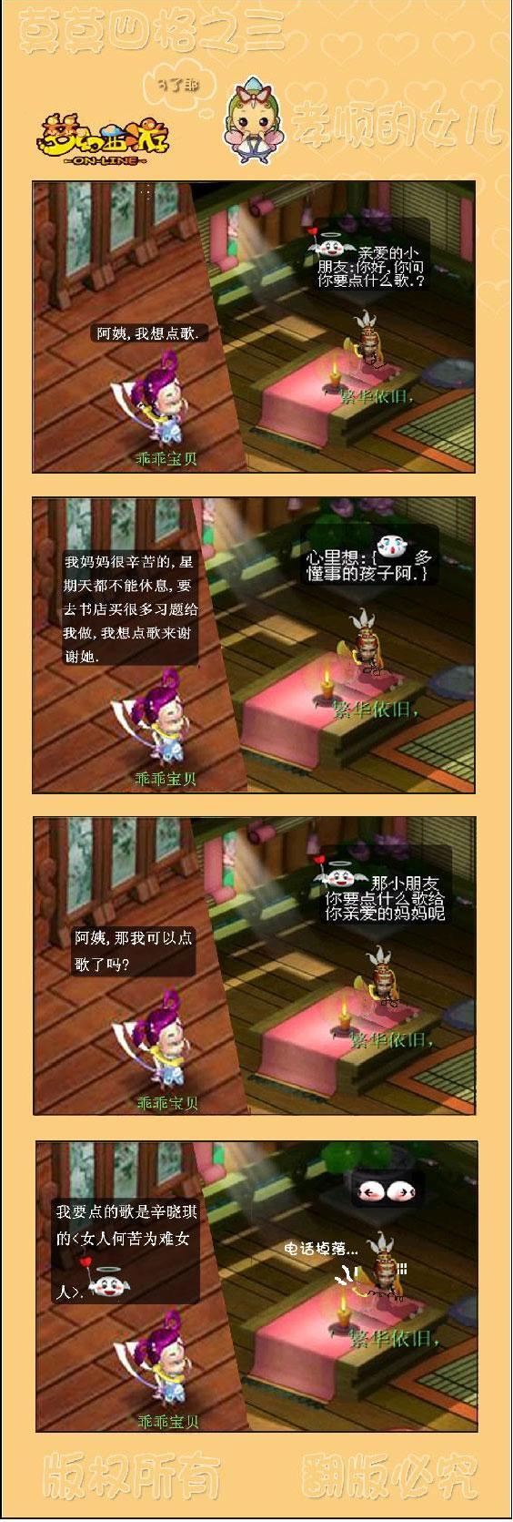 中国 漫画 家有儿女/原文地址:http://dmenghuanblog.blog.sohu.com/89874220.html...