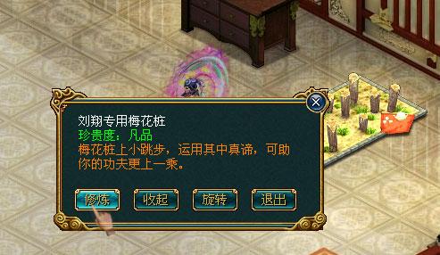 首页 游戏资料 >> 人物修炼     木人桩可以把修炼点转化为武技攻击力
