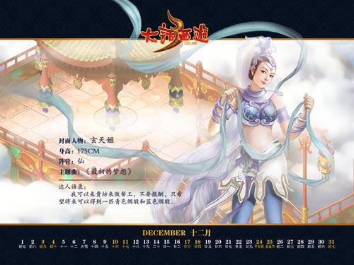 12月-玄天姬壁纸