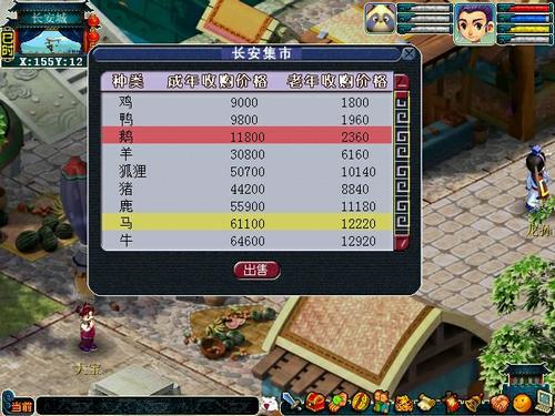 牧场_《梦幻西游2》官方网站 - 中国第一网游 网易之
