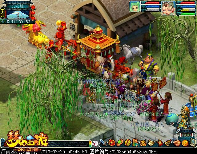 世纪婚礼耗资99999999-《梦幻西游》电脑版 官方网站图片