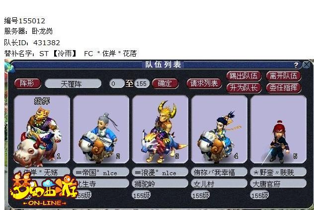 全民pk赛河南省赛冠军采访-《梦幻西游》电脑版 官方