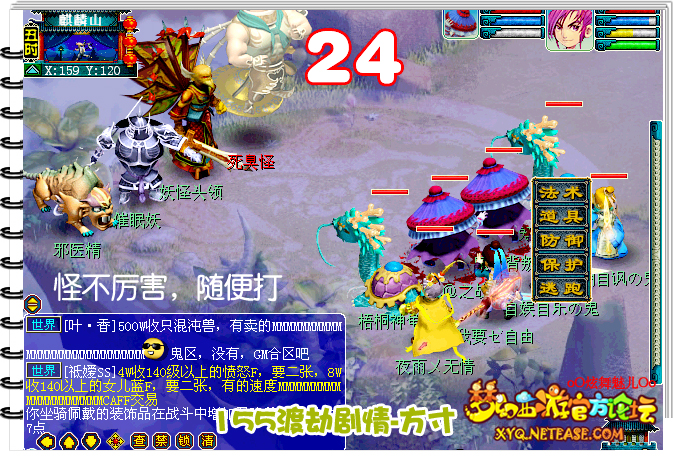 求 梦幻 西游 剑 侠客 图片 jpg 500x730 43kb 梦幻 西游 剑 ...
