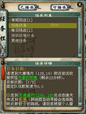 历练任务3