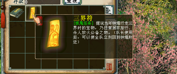 钟馗捉鬼7