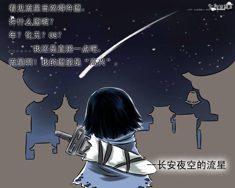 手绘图片唯美人物夜空