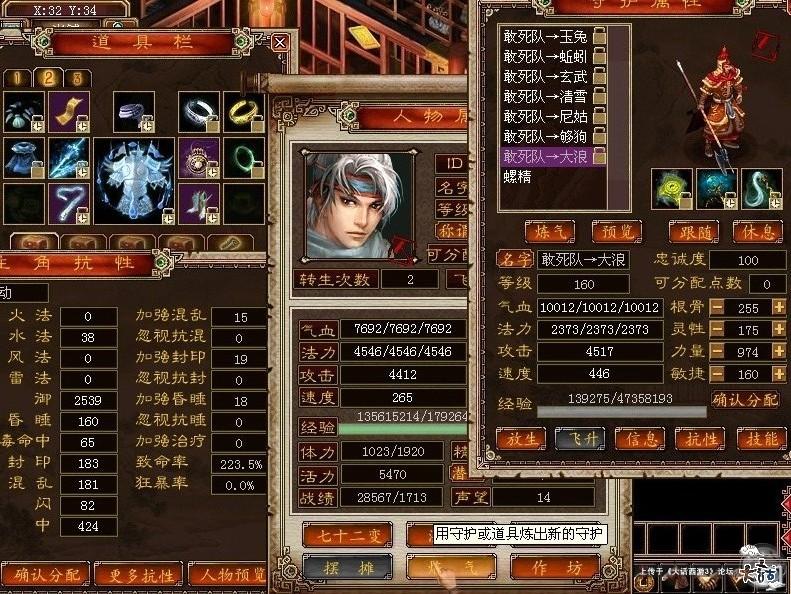 大唐高装备致命-《大话西游3》官方网站-爱情穿越之桃花扇游戏攻略图片