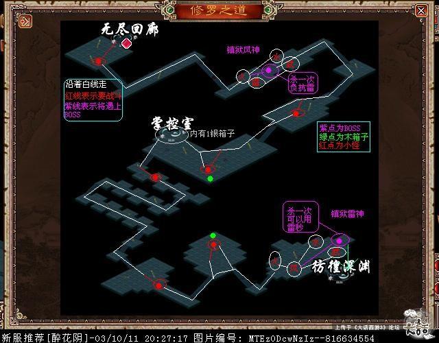 《地宫3》大唐南新手封魔攻略副本指引佐大话敦图片