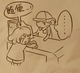 玩家生活随画:吃饭的问题图片