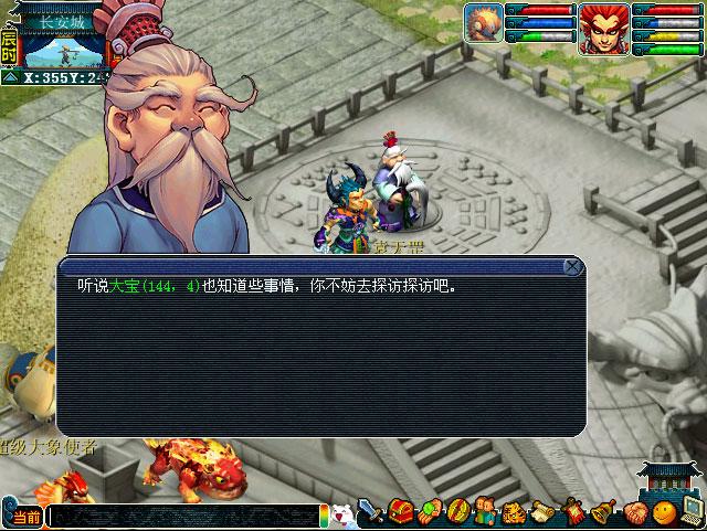 新手任务_《梦幻西游》电脑版官方网站 - 中国第一 之图片