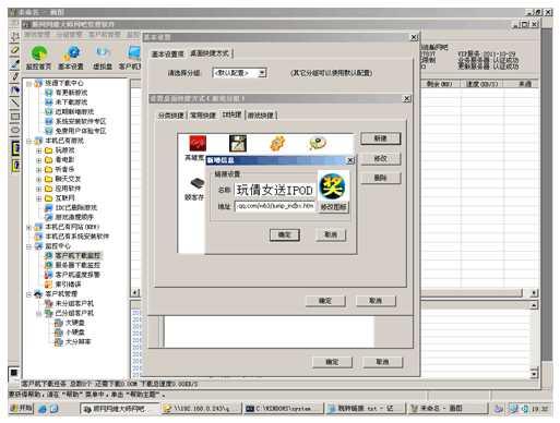 网吧电脑桌面ie图标设置教程