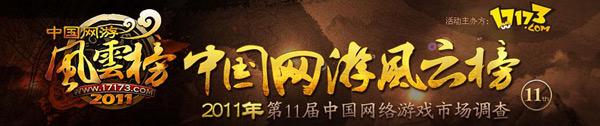 """《梦幻西游》传来好消息:中国游戏第一门户17173主办的""""2011年中国图片"""