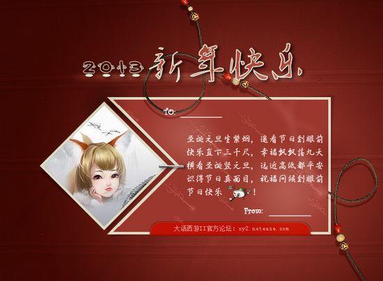 2013新年祝福卡片