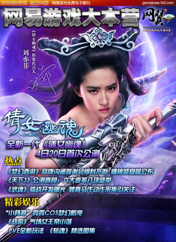 网易游戏大本营2012年5月刊