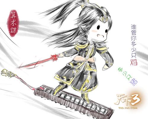 天下3玩家手绘q版弈剑
