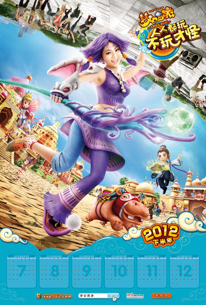梦幻西游宣传海报