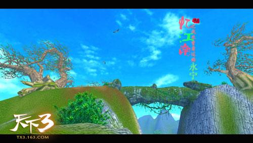 天下3江南风景纪念