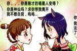大话3连载漫画第三弹