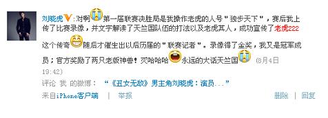 明星玩家[刘晓虎]微博自曝大话西游2经历