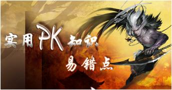 无差别PK赛实用PK知识易错点
