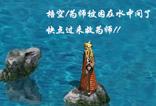悟空!为师被困在水中间了!