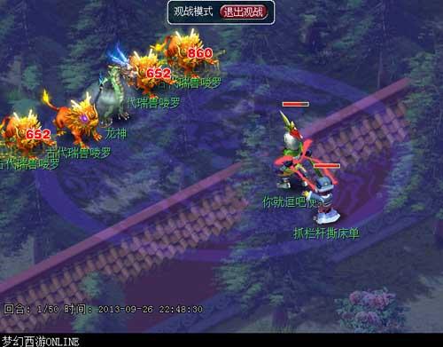 《梦幻西游》电脑版官方