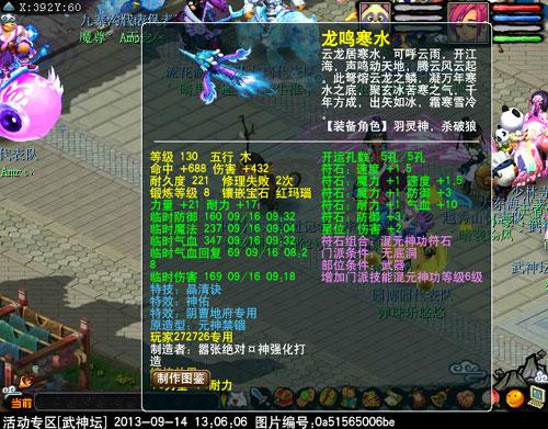 梦幻西游2>武器10