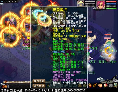梦幻西游2>武器29