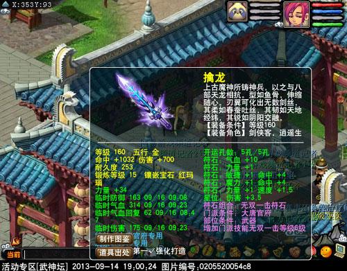 梦幻西游2>武器32