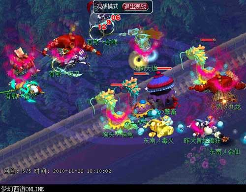 《梦幻西游2》3图片