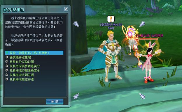 找他可以领取第一环任务,之后的任务将在四个任务NPC间循环。