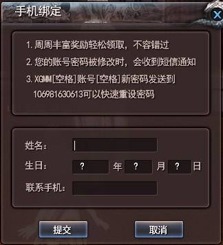 龙剑手机验证流程4