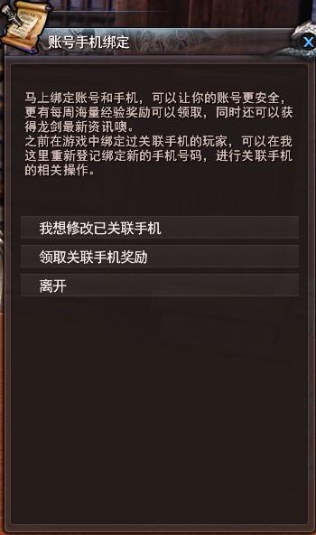 龙剑手机验证领奖