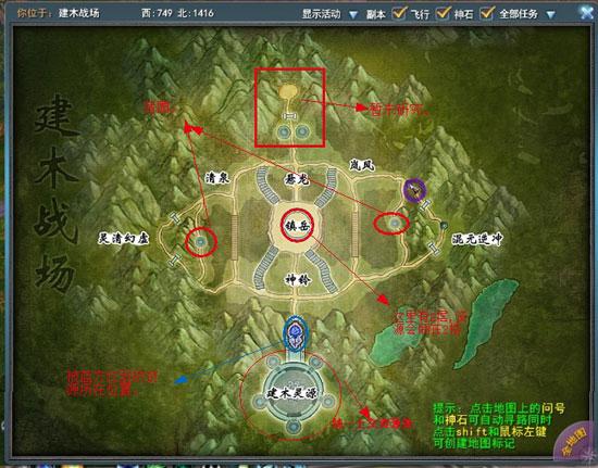 建木战场地图