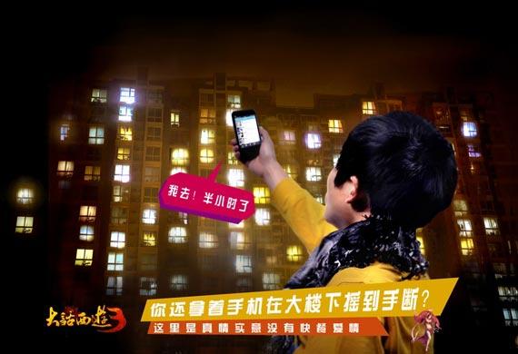 相亲太累也是罪 《大话3》创意海报解读原味爱情