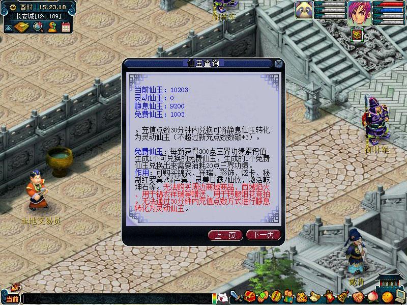 兑换免费仙玉_《梦幻西游》电脑版官方网站 - 中国第图片