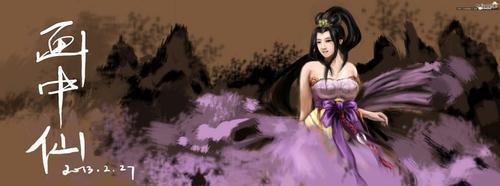 玩家手绘:画中仙_《大话西游2经典版》官方网站—中国