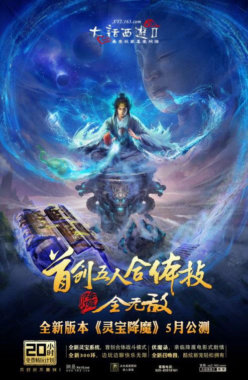 大话西游2新资料片电影级海报首发