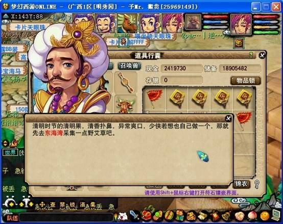 梦幻西游2013清明节玩法攻略图片
