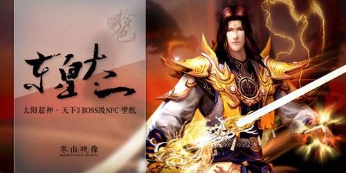 东皇太一壁纸:太阳超神