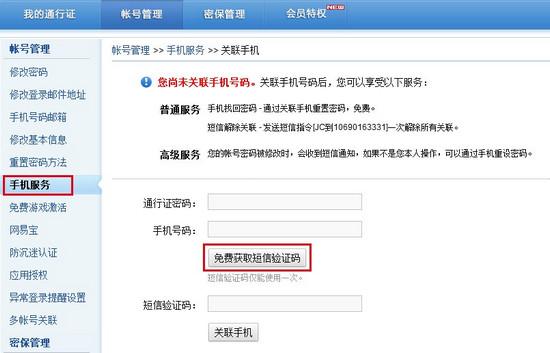 <手机验证帮助-验证指引-验证>