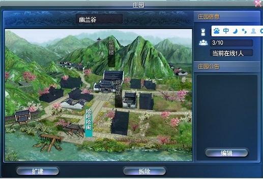 天下3 之庄园系统展示