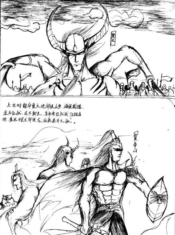 手绘漫画 大战蚩尤