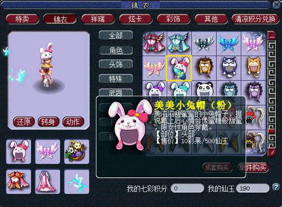 8月6日团购快讯:俏皮的动物帽子_《梦幻西游》电脑版