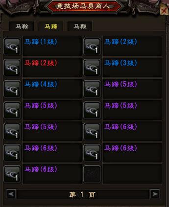 《大唐无双零》游戏资料马具