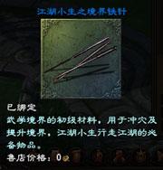 江湖小生之境界铁针