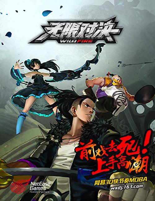 《无限对决》GStar宣传海报